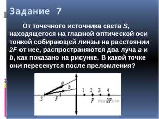 Задание 7 От точечного источника света S, находящегося на главной оптической