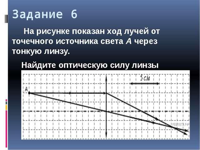 Задание 6 На рисунке показан ход лучей от точечного источника света А через т...