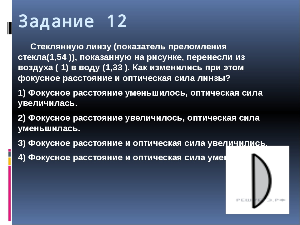 Задание 12 Стеклянную линзу (показатель преломления стекла(1,54 )), показанну...