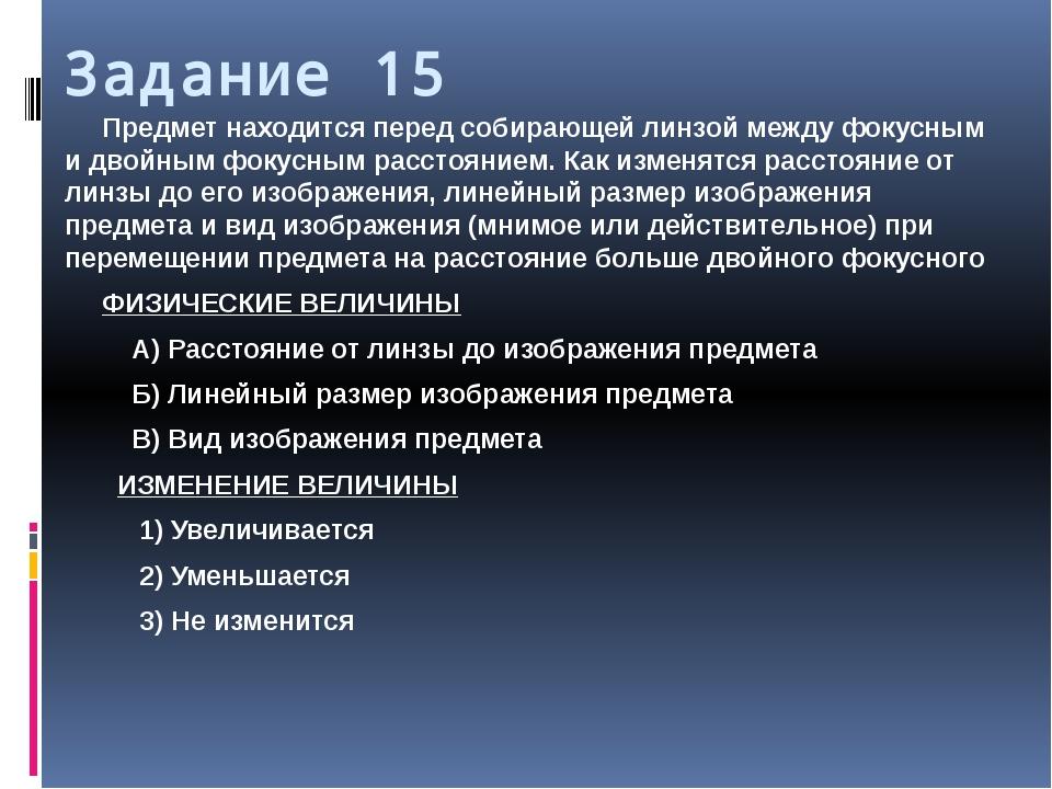 Задание 15 Предмет находится перед собирающей линзой между фокусным и двойным...