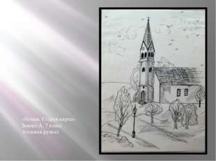 «Неман. Старая кирха» Зенько А. 7 класс (гелевая ручка)