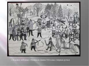 «Ледовое побоище» Иваньков Данил 5-Б класс (чёрная ручка)