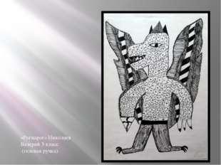 «Рогнарог» Николаев Валерий 5 класс (гелевая ручка)