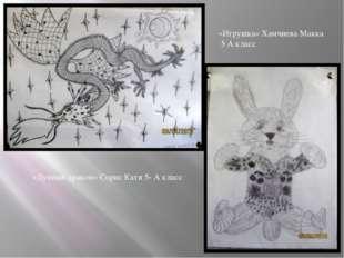 «Лунный дракон» Сорис Катя 5- А класс «Игрушка» Хамчиева Макка 5 А класс
