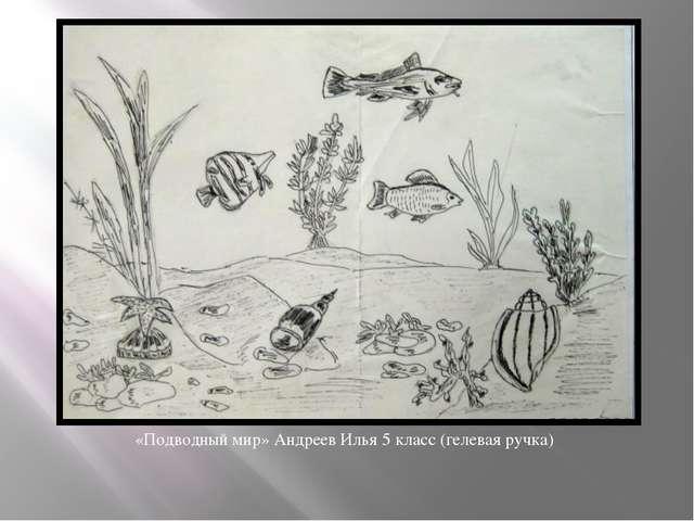 «Подводный мир» Андреев Илья 5 класс (гелевая ручка)