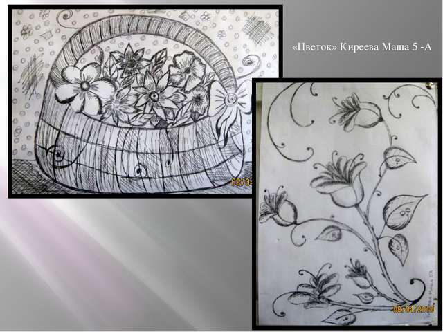 «Цветок» Киреева Маша 5 -А