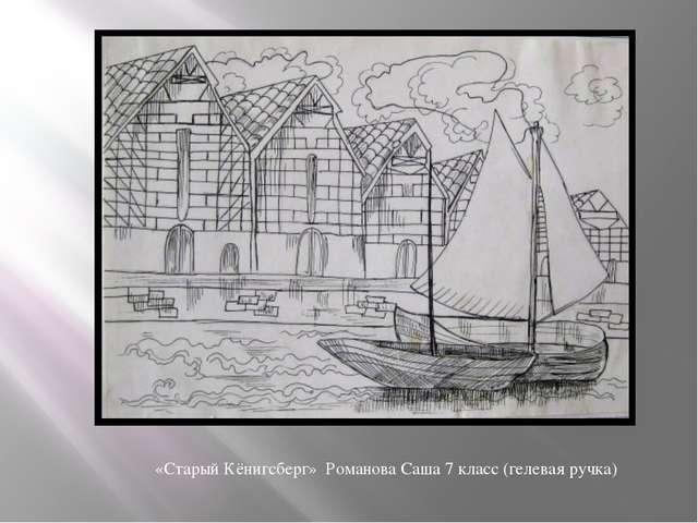 «Старый Кёнигсберг» Романова Саша 7 класс (гелевая ручка)