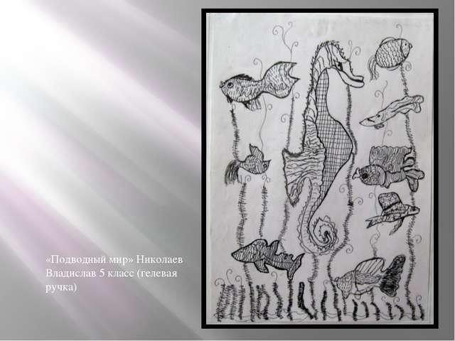 «Подводный мир» Николаев Владислав 5 класс (гелевая ручка)