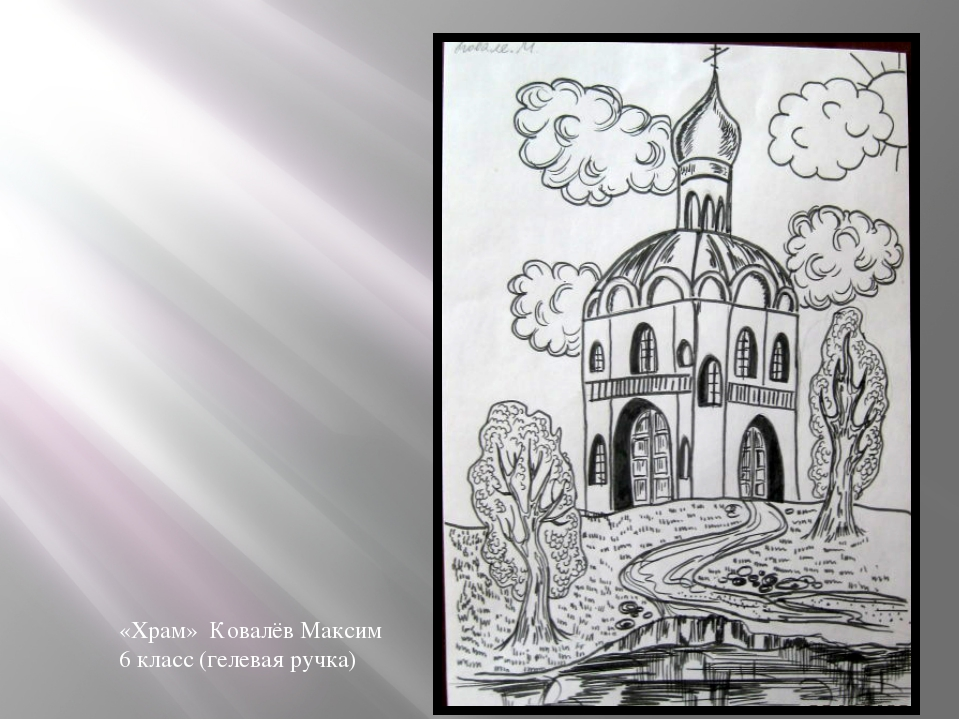 «Храм» Ковалёв Максим 6 класс (гелевая ручка)