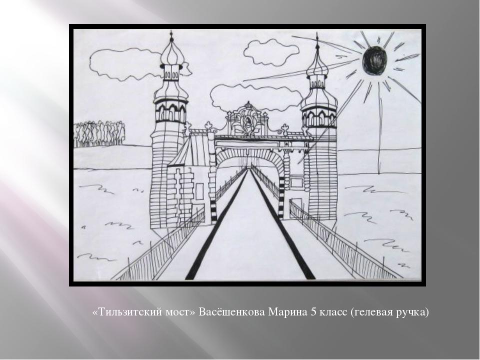 «Тильзитский мост» Васёшенкова Марина 5 класс (гелевая ручка)