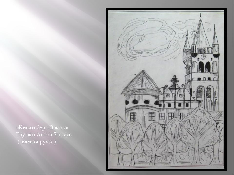 «Кёнигсберг. Замок» Глушко Антон 7 класс (гелевая ручка)