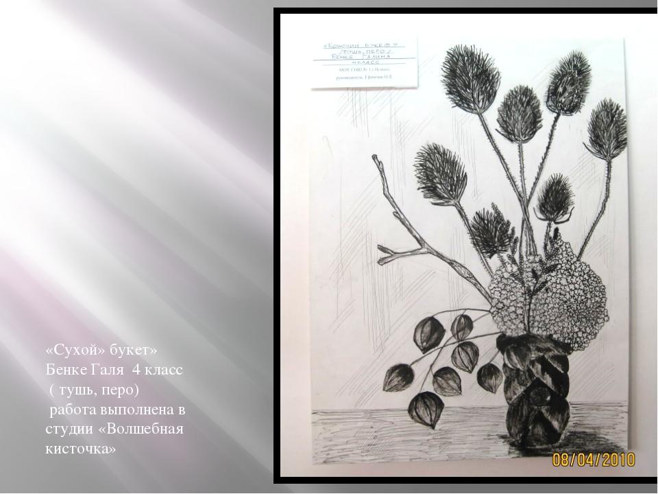 «Сухой» букет» Бенке Галя 4 класс ( тушь, перо) работа выполнена в студии «Во...