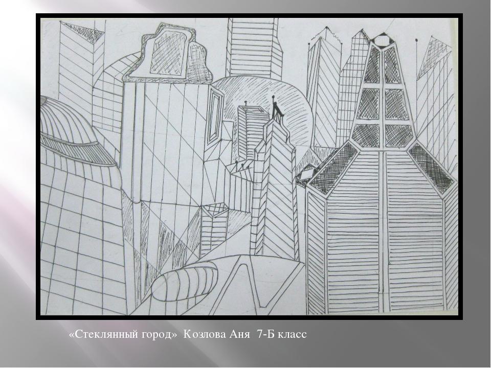 «Стеклянный город» Козлова Аня 7-Б класс