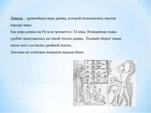 * Локоть – древнейшая мера длины, которой пользовались многие народы мира. Ка