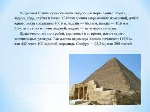 * В Древнем Египте существовали следующие меры длины: локоть, ладонь, пядь, с