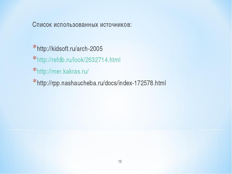 * Список использованных источников: http://kidsoft.ru/arch-2005 http://refdb....