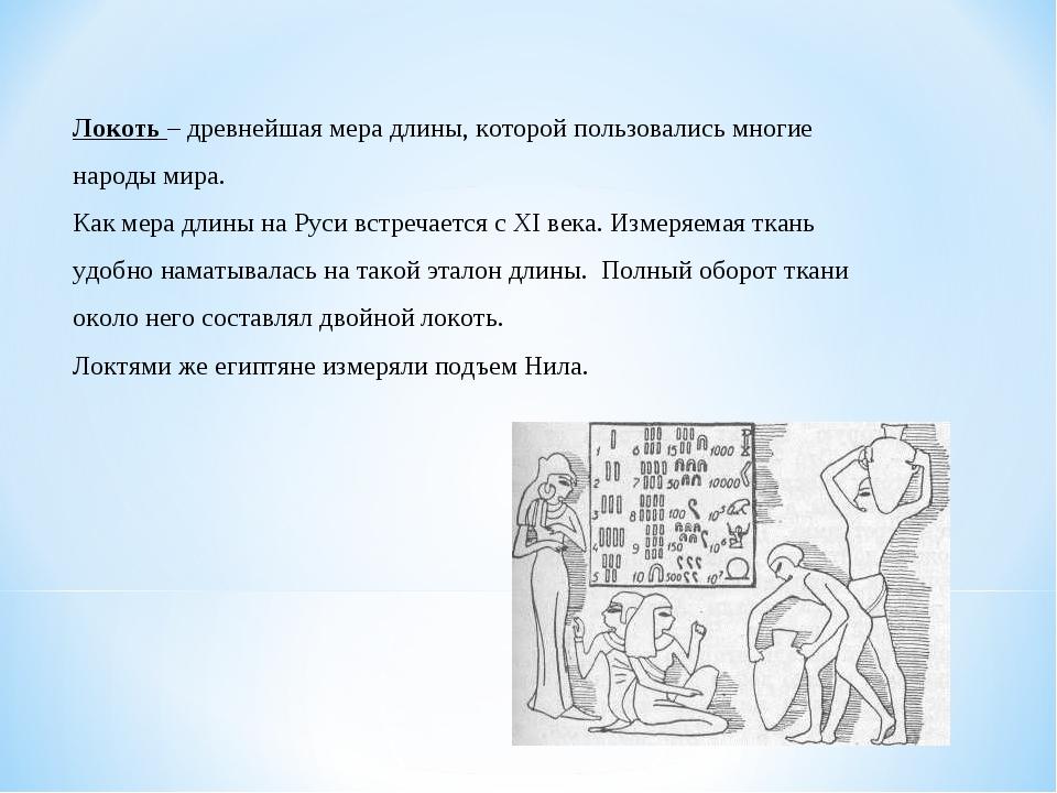 * Локоть – древнейшая мера длины, которой пользовались многие народы мира. Ка...