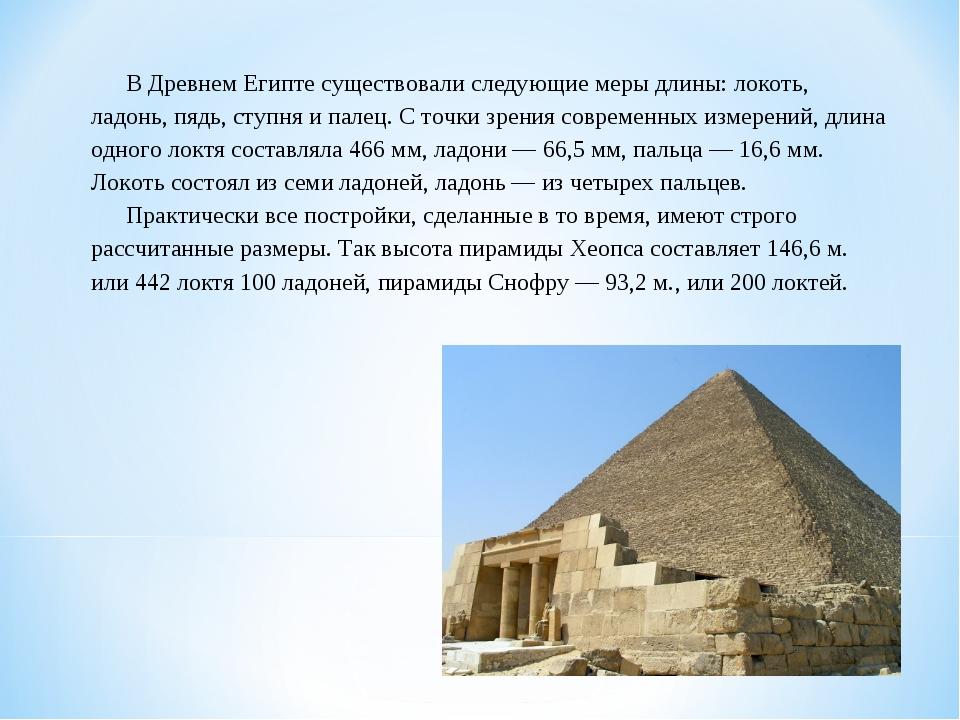 * В Древнем Египте существовали следующие меры длины: локоть, ладонь, пядь, с...