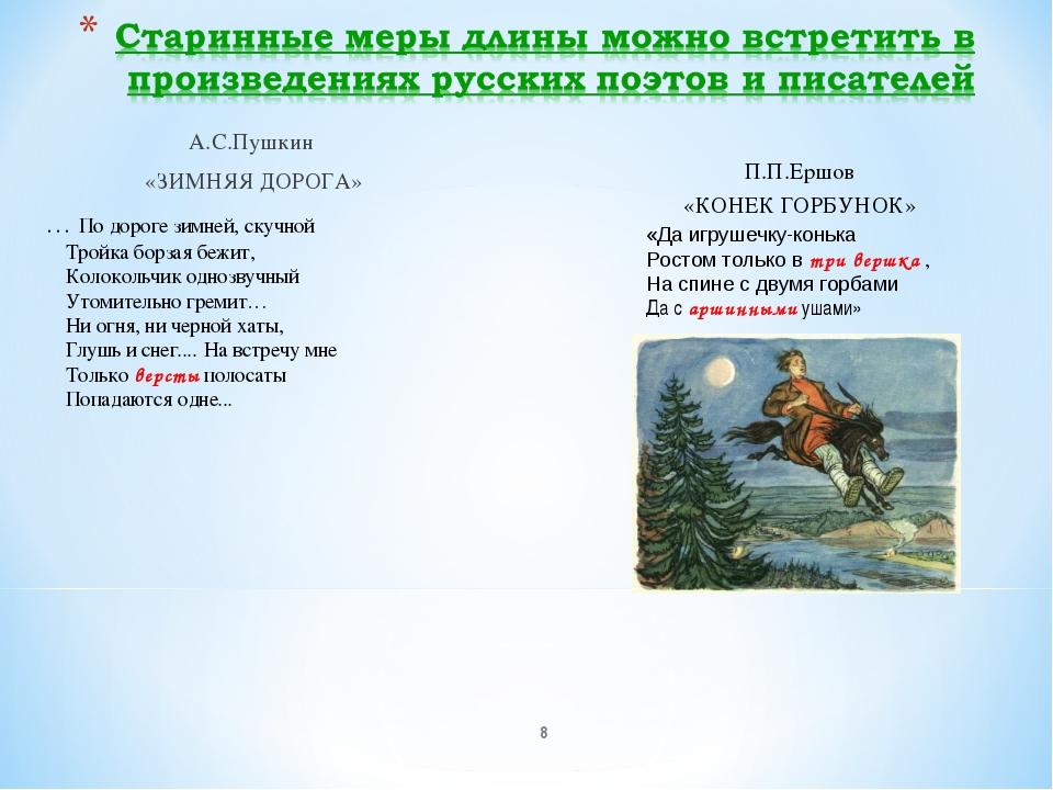 А.С.Пушкин «ЗИМНЯЯ ДОРОГА» П.П.Ершов «КОНЕК ГОРБУНОК» … По дороге зимней, ску...