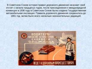 В Советском Союзе история правил дорожного движения начинает свой отсчет с на