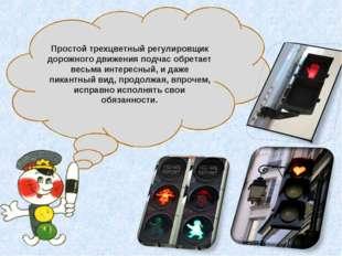 Простой трехцветный регулировщик дорожного движения подчас обретает весьма ин