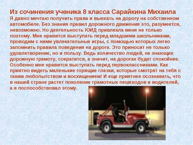 Из сочинения ученика 8 класса Сарайкина Михаила Я давно мечтаю получить прав...