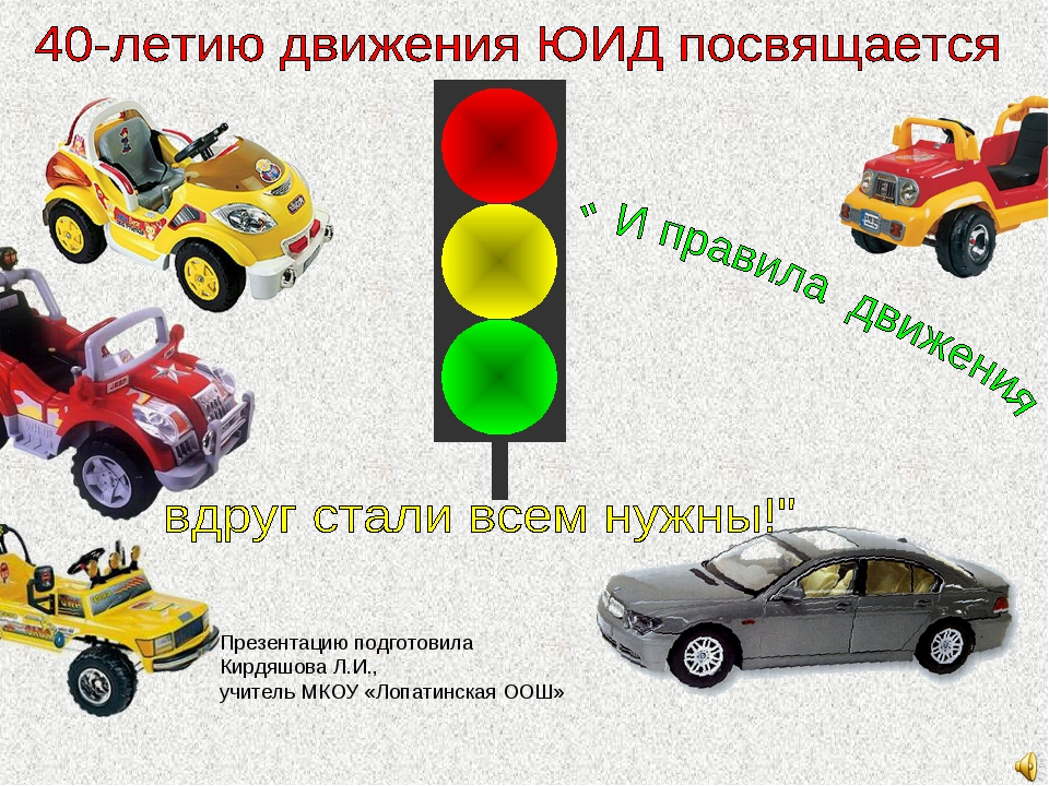 Презентацию подготовила Кирдяшова Л.И., учитель МКОУ «Лопатинская ООШ»