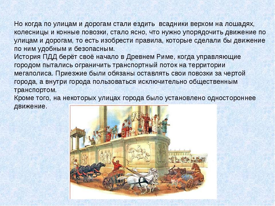Но когда по улицам и дорогам стали ездить всадники верхом на лошадях, колесн...