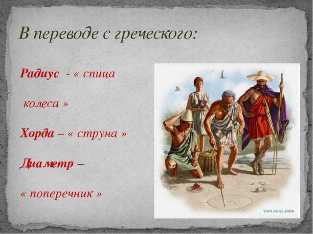 Радиус - « спица колеса » Хорда – « струна » Диаметр – « поперечник » В перев...