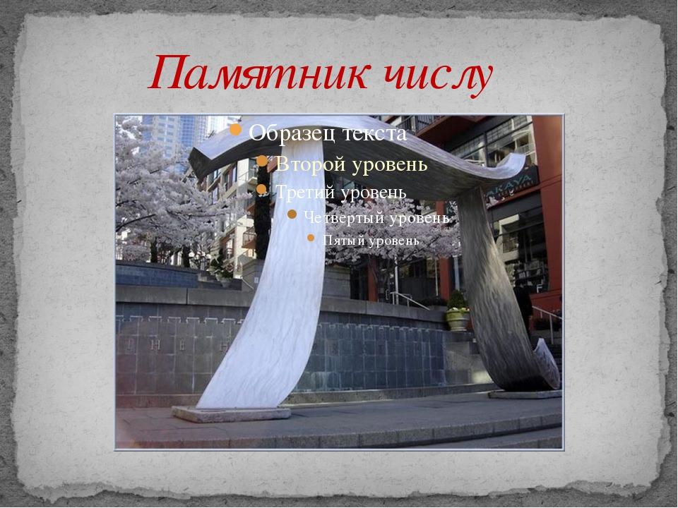 Памятник числу π