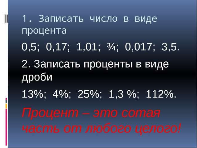 1. Записать число в виде процента 0,5; 0,17; 1,01; ¾; 0,017; 3,5. 2. Записать...