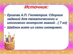 Источник: Ершова А.П. Геометрия. Сборник заданий для тематического и итоговог