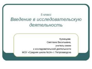 5 класс Введение в исследовательскую деятельность Кузнецова Светлана Васильев