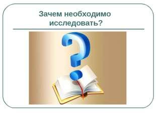 Зачем необходимо исследовать?