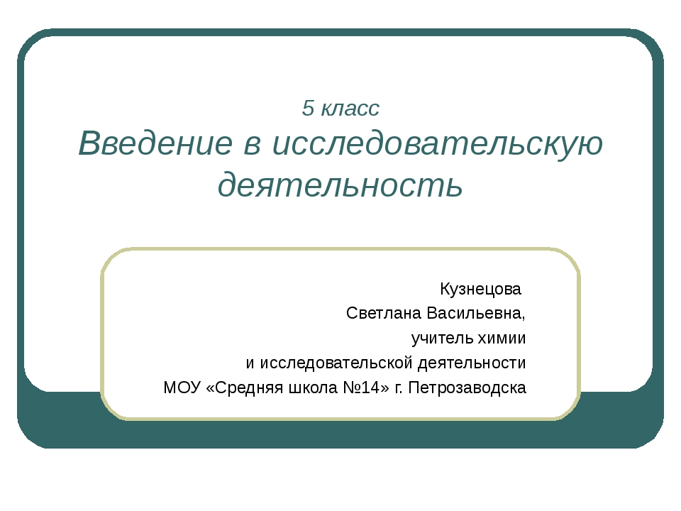 5 класс Введение в исследовательскую деятельность Кузнецова Светлана Васильев...