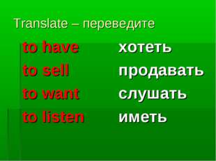 Translate – переведите to have to sell to want to listen хотеть продавать слу