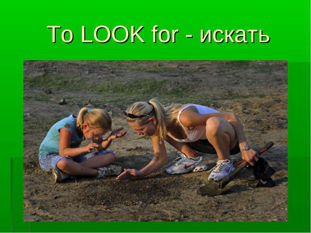 To LOOK for - искать