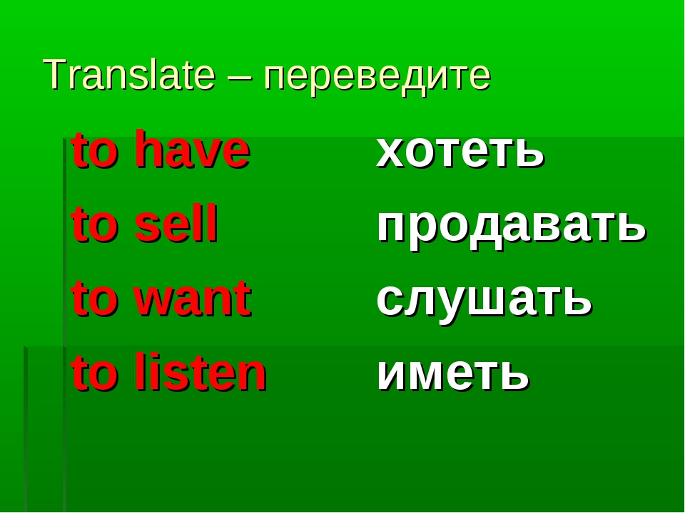 Translate – переведите to have to sell to want to listen хотеть продавать слу...