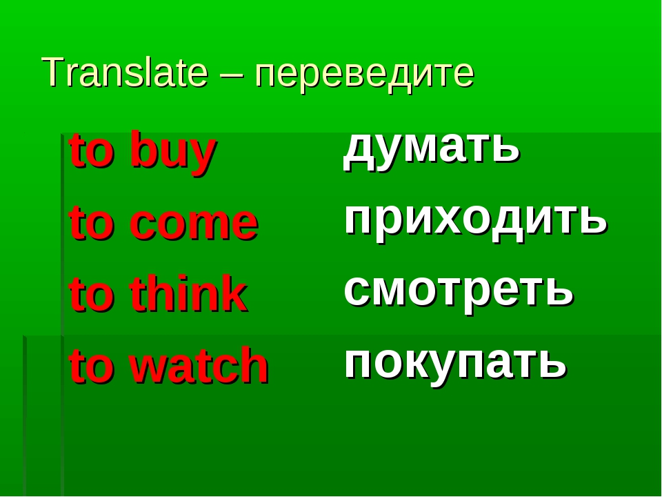 Translate – переведите to buy to come to think to watch думать приходить смот...
