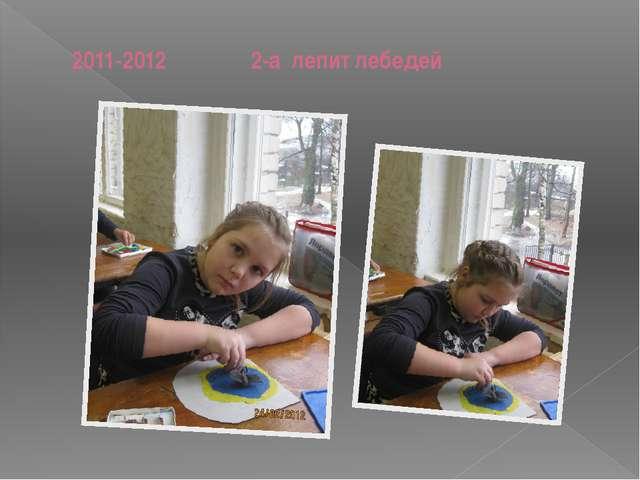 2011-2012 2-а лепит лебедей