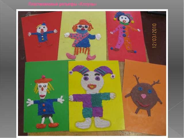 Пластилиновые рельефы «Клоуны»