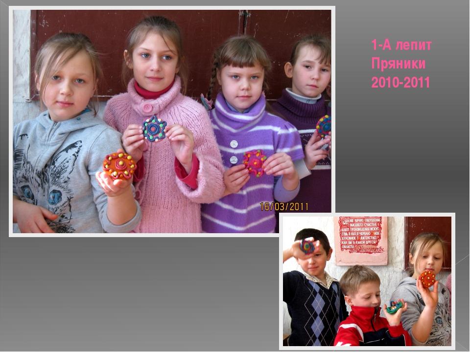 1-А лепит Пряники 2010-2011
