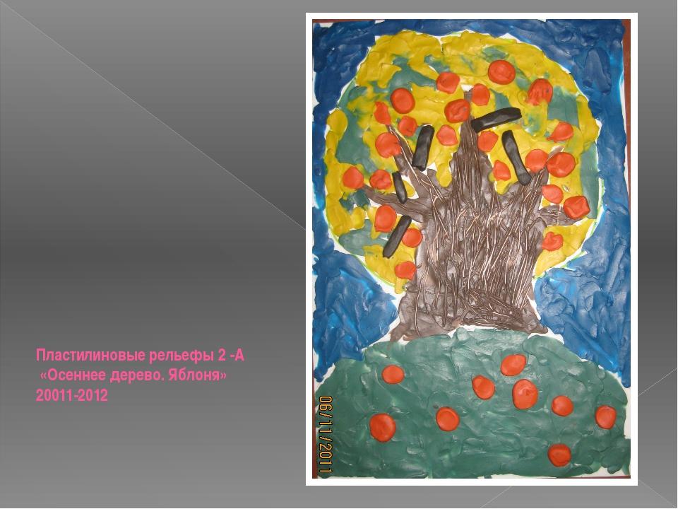 Пластилиновые рельефы 2 -А «Осеннее дерево. Яблоня» 20011-2012