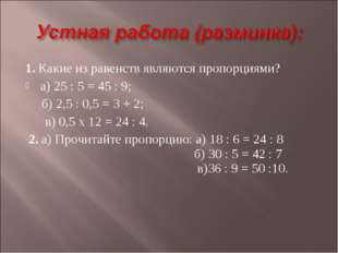 1. Какие из равенств являются пропорциями? а) 25 : 5 = 45 : 9; б) 2,5 : 0,5 =