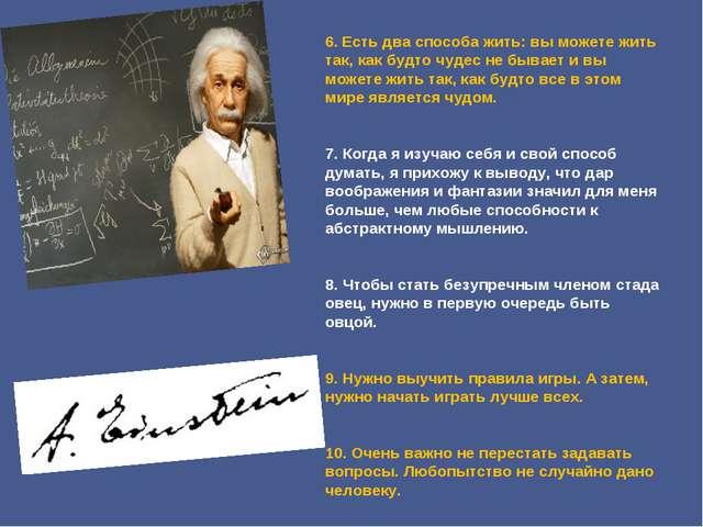 6. Есть два способа жить: вы можете жить так, как будто чудес не бывает и вы...