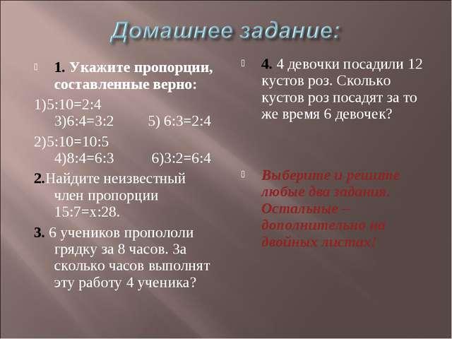 1. Укажите пропорции, составленные верно: 1)5:10=2:4 3)6:4=3:2 5) 6:3=2:4 2)5...
