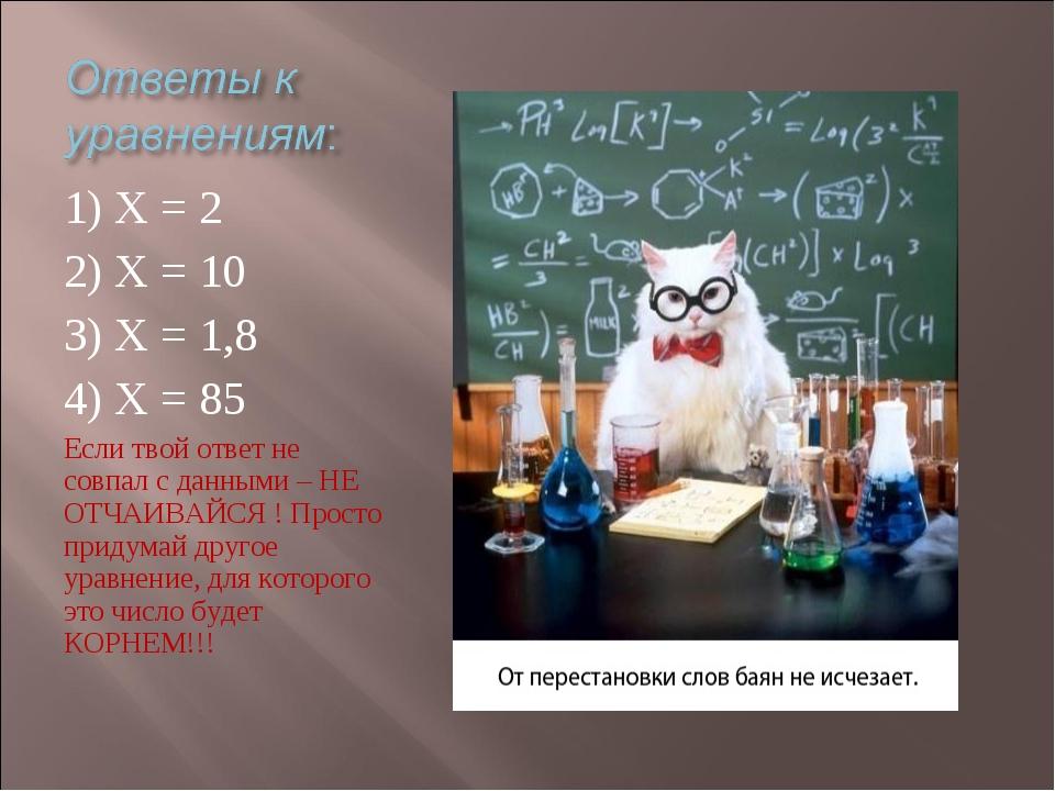 1) Х = 2 2) Х = 10 3) Х = 1,8 4) Х = 85 Если твой ответ не совпал с данными –...