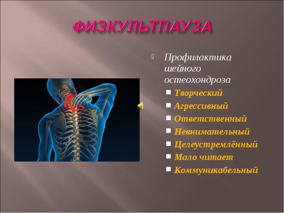 Профилактика шейного остеохондроза Творческий Агрессивный Ответственный Невни...