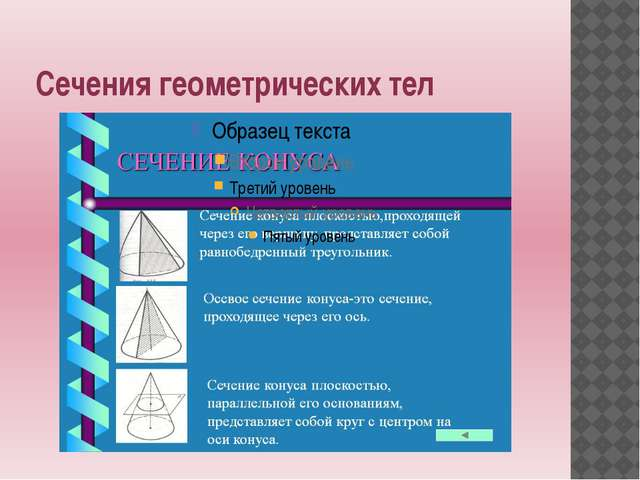 Сечения геометрических тел