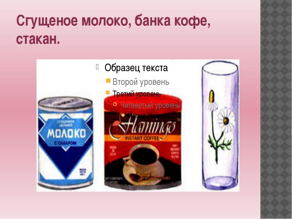 Сгущеное молоко, банка кофе, стакан.